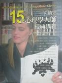 【書寶二手書T5/心理_HBC】一次讀完15位心理學大師經典講義_陳凱