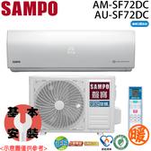 【SAMPO聲寶】11-15坪 R32變頻分離式冷暖冷氣 AM-SF72DC AU-SF72DC 免運費 含基本安裝