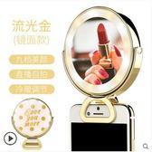 自拍美顏燈直播補光燈主播蘋果安卓手機專用美拍補妝小鏡子