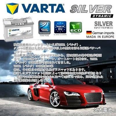 ✚久大電池❚ 德國進口 VARTA 銀合金 E38 74Ah LBN3 AUDI VW BMW VOLVO 原廠電瓶