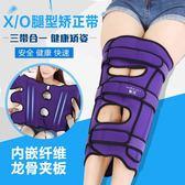 腿型矯正器 矯正腿型xo型腿矯正帶成人羅圈腿直腿美腿神器兒童腿部腿形矯正器【小天使】
