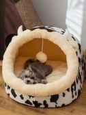 貓窩 四季通用冬天保暖房子小型犬泰迪床墊可拆洗貓窩寵物狗狗用品【免運直出】