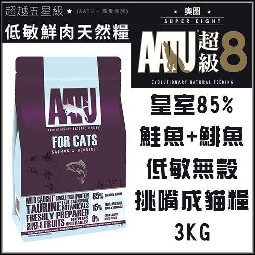 皇室85%鮭魚+鯡魚 低敏無穀挑嘴全齡貓糧