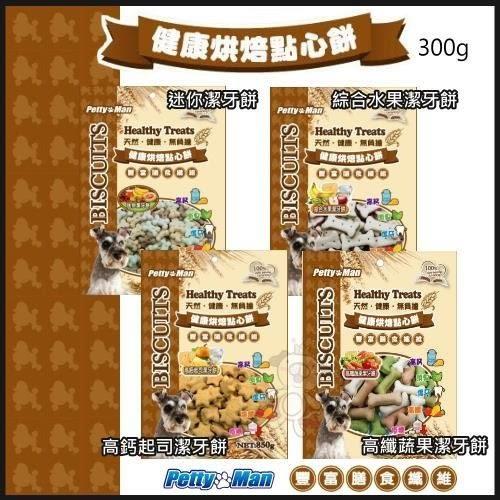 『寵喵樂旗艦店』PettyMan《健康烘焙點心餅乾》共有四種口味健康美味機能餅乾 (大1包) 850g