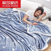 夏季珊瑚絨毛毯加厚法蘭絨床單人薄款小毛巾夏涼被子空調午睡毯子推薦【店慶85折促銷】