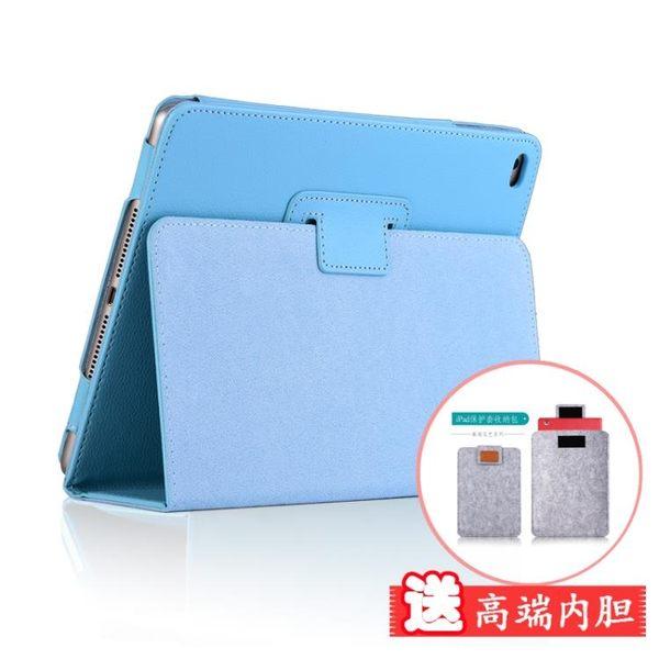 蘋果平板電腦iPad Air2保護套5 6通用防摔air1皮套