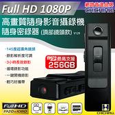 【CHICHIAU】1080P 廣角145度隨身影音密錄器 影音記錄器 行車紀錄器 V129