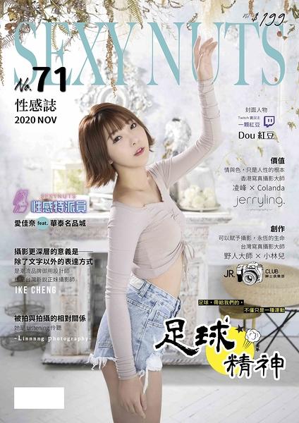 SEXY NUTS 性感誌 11月號/2020 第71期