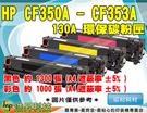 HP 130A/CF350A/CF351A/CF352A/CF353A  環保超精細碳粉匣 適用 M177fw/M176n