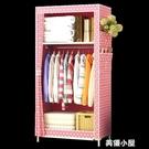 簡易衣櫃家用租房臥室布藝布衣櫃簡約現代經濟型省空間組裝小衣櫥QM 『美優小屋』