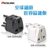 [富廉網] Nicelink  UA-500A《全球通用型》旅行萬用轉接頭 白
