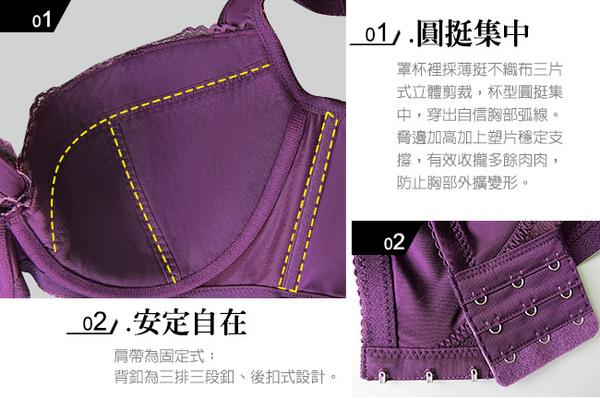 EASY SHOP-璀璨柔曲 大罩杯E-G罩內衣(貴族紫)