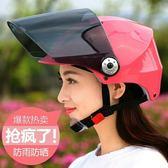 摩托電動車頭盔男女夏半盔防曬百力得四季安全帽  糖糖日系森女屋