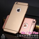 E68精品館 三段式 電鍍 全包覆 硬殼 iPhone 6 / 6s Plus 保護殼 手機殼 金屬 磨砂 超薄 簡約 4.7吋 5.5吋