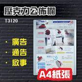【OL嚴選】韋億 A4 T3120壓克力公佈欄(附雙面膠) 佈告欄 廣告欄 通告欄 張貼 啟事 社區