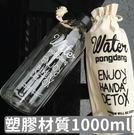 (塑膠款-1000ml)Pongdang water 透明水杯 創意水瓶 隨身杯隨行杯 【RS455】
