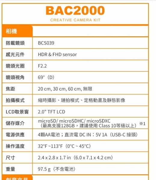 【】Brinno BAC2000 創意商用套組 藝術創作專用縮時攝影相機