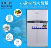 【中彰投電器】Kolin歌林(90L//雙門)電冰箱,KR-SE20901-S【全館刷卡分期+免運費】