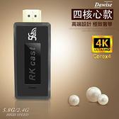 【航行款4K超高清】四核心RKcast-5G全自動無線影音電視棒(送4大好禮)