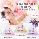 韓國 高檔酒店專用精油SPA泡澡入浴劑三角包*5包/組