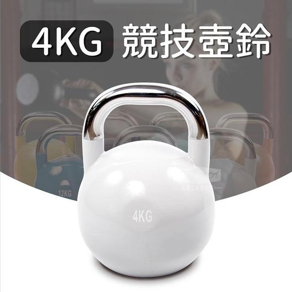 競技壺鈴4公斤(4KG/甩啞鈴/金屬壺鈴/核心肌群/重訓深蹲)