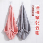 珊瑚絨乾髮帽 浴帽 包頭巾 擦髮巾 擦頭巾 強力吸水浴巾 吸水髮帽 顏色隨機(V50-2515)