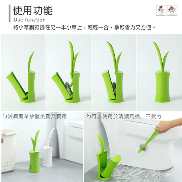 小草造型馬桶刷 小草馬桶刷【H1161】廁所馬桶刷 馬桶刷 刷子 日式馬桶刷