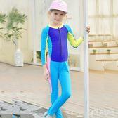 兒童連體潛水服泳衣中大童沖浪服長袖長褲浮潛服夏季女童游泳裝 CJ4015『寶貝兒童裝』
