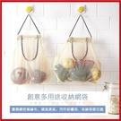 廚房浴室可掛式多功能收納網袋 透氣鏤空掛袋【AF07286】99愛買小舖
