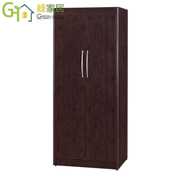 【綠家居】多莉 環保2.8尺南亞塑鋼二門高衣櫃/收納櫃