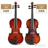 小提琴初學者入門手工實木樂器專業級學生考級成人演奏級兒童 aj6298『黑色妹妹』