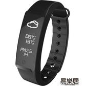 全程通男女智能手環運動手錶