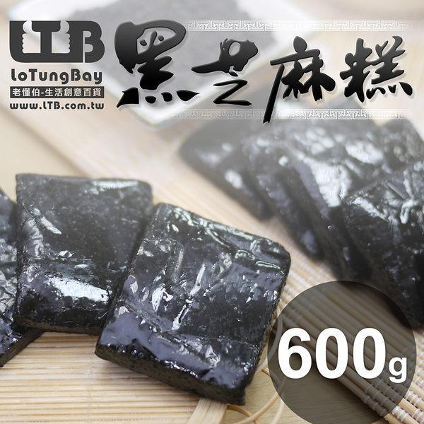 LTB養生黑芝麻糕600g