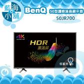 BenQ 明碁 50JR700 50型4K HDR智慧連網護眼液晶顯示器+視訊盒(DT-160T)