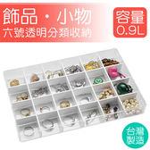 《真心良品》6 號透明飾品小物收納盒24 格