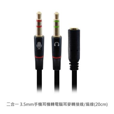 【A-HUNG】二合一 手機耳機 耳麥 轉接線 (扁線) 3.5mm 音源線 耳機 麥克風 電腦 轉接頭 轉接器
