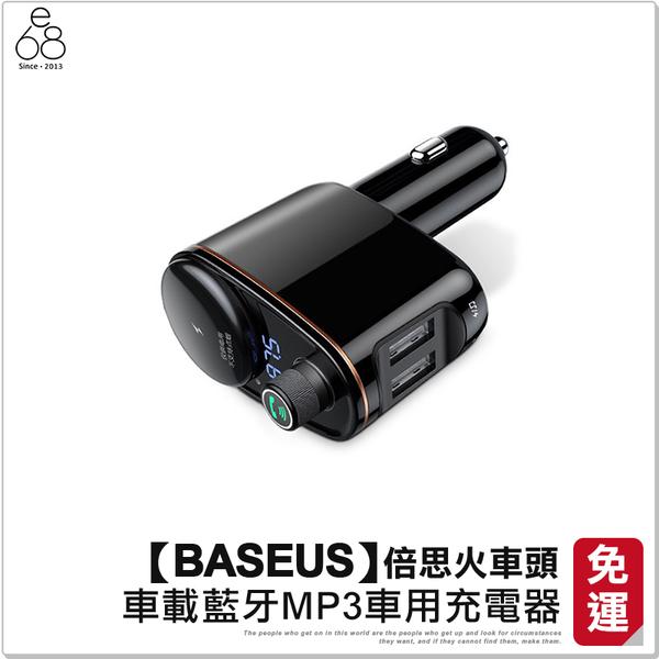 【BASEUS 倍思】火車頭 車用藍牙 MP3 音樂播放器 雙USB 車用充電器 點煙孔 FM調頻 免持通話