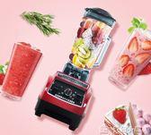刨冰機沙冰機商用奶茶店碎冰機果汁萃茶機奶蓋機料理機家用igo多色小屋