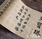 毛筆字帖 顏真卿代表作多寶塔小楷中楷字帖臨摹描紅宣紙毛筆 BF8140『寶貝兒童裝』