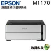 【限時促銷 ↘5490元】EPSON M1170 黑白高速雙網連續供墨印表機