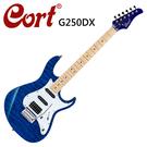 ★CORT★G250DX-TB 嚴選電吉他-雲狀紋藍色