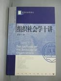 【書寶二手書T3/大學社科_YJS】群組織社會學十講_周雪光