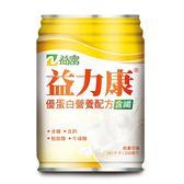 (加送4罐) 益力康優蛋白含纖配方250ml*24罐/箱    *維康*