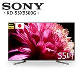 【SONY】55型 LED 4K HDR 液晶智慧連網電視 (KD-55X9500G)(贈基本桌裝、北歐風抱枕乙個)