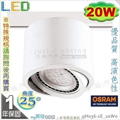 【LED軌道燈】LED 20W。OSRAM晶片。白款 黃光 鋁製品 筒燈款 優品質※【燈峰照極my買燈】#gH036-1