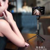 華為自拍桿藍牙遙控三腳架蘋果oppo手機直播拍照神器自牌干支架 完美情人