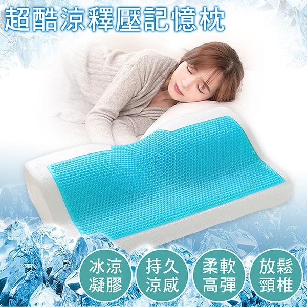BELLE VIE 3D酷涼護頸 冰涼凝膠枕 涼感記憶枕 冰涼枕