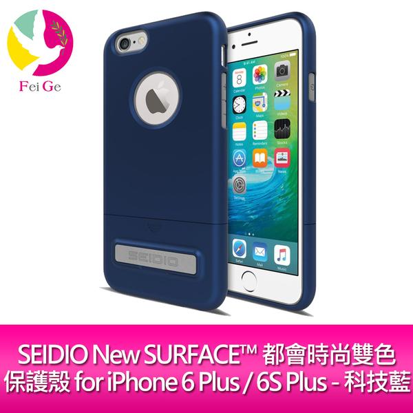 SEIDIO New SURFACE™ 都會時尚雙色保護殼 for iPhone 6 Plus / 6S Plus - 科技藍