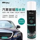 台灣現貨! MIT M-toy汽車玻璃撥水劑 汽車鍍膜 奈米科技 奈米噴霧 防水噴霧 車體鍍膜 噴霧鍍膜 車