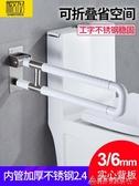衛生間廁所浴室馬桶欄桿折疊安全扶手老人防滑無障礙殘疾人坐便器 酷斯特數位3c  YXS